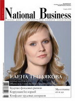 Реклама технологии Экопан в деловом журнале National Business (Издательский дома Банзай)