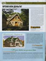 Статья в деловом журнале: Время или деньги - о скорости строительства домов из панелей Экопан (SIP)