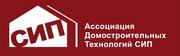 Ассоциация производителей SIP домов