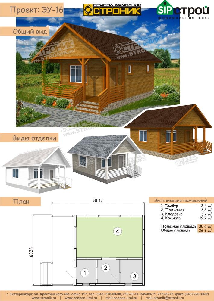Проекты маленьких домов до 5 м2 / кв м