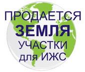 Продажа земельных участков в Екатеринбурге и Свердловской области